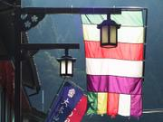 Flags and lights, Eiheiji Temple, Fukui-ken, Japan, photo